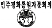 Advisory-Council-on-Democratic-&-Peaceful-Unification-of-Korea